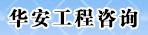 浙江华安工程设计咨询有限公司