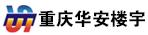 重庆华安楼宇系统工程有限公司