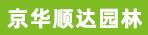北京京华顺达园林绿化工程有限公司