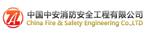 中国中安消防安全工程有限公司