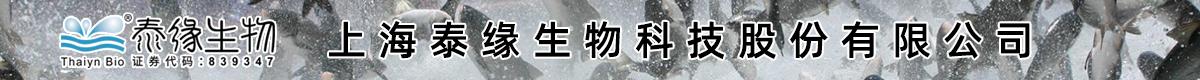 上海泰缘生物科技股份有限公司